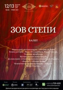 «Зов степи»  (AstanaOpera)