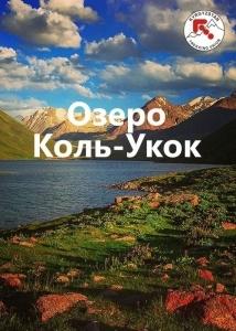 Озера Коль-Укок и Коль-Тор в Кочкорском районе