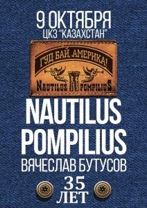 «Наутилус Помпилиус» в Астане