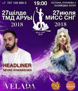Международный конкурс «Мисс СНГ 2018»