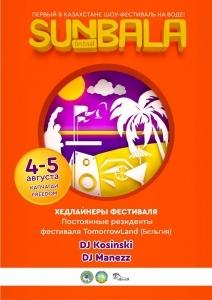 SunBalaФест в Алматы
