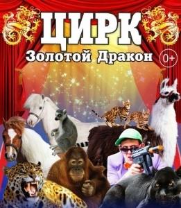 Легендарный цирк «ЗОЛОТОЙ ДРАКОН»