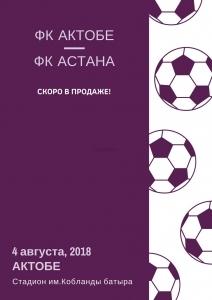 ФК «Актобе» - ФК «Астана»
