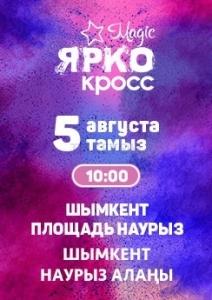 MAGIC ЯРКОКРОСС в Шымкенте