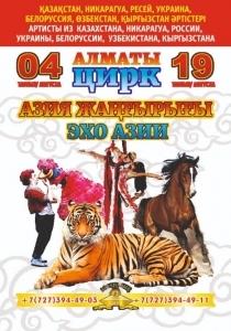 Международный цирковой фестиваль «Эхо Азии» в Алматы