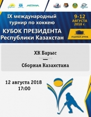 Кубок Президента РК. ХК Барыс - Сборная Казахстана