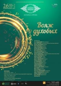 «ВОЯЖ ДУХОВЫХ» (AstanaOpera)