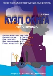 Алматы театры афиша купить билет на цирк дюсали