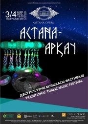 ФЕСТИВАЛЬ ТЮРКСКОЙ ТРАДИЦИОННОЙ МУЗЫКИ  «АСТАНА-АРҚАУ»  (AstanaOpera)