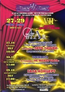 Фестиваль оперетты и мюзикла.Лето любви (КАТМК)