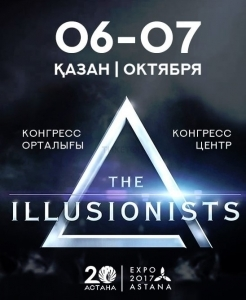 The Illusionists в Астане
