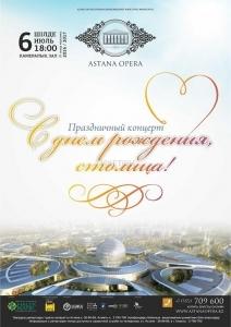 С днем рождения, столица! (AstanaOpera)