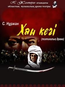 Хан кегі