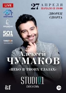 Концерт Алексея Чумакова в Бишкеке