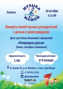 «Музыка с мамой» в Алматы