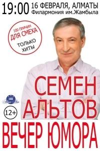 «100 причин для смеха» Семен Альтов