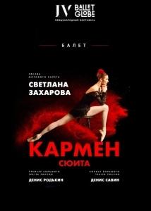 «КАРМЕН-СЮИТА» В РАМКАХ IV МЕЖДУНАРОДНОГО ФЕСТИВАЛЯ BALLET GLOBE