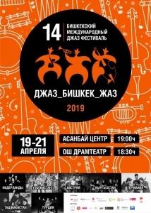 XIV Бишкекский международный джаз фестиваль «Джаз_Бишкек_Жаз»