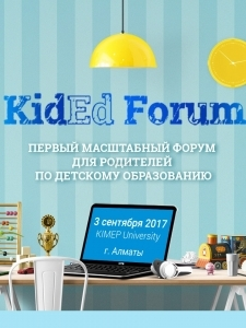Kided Forum в Алматы