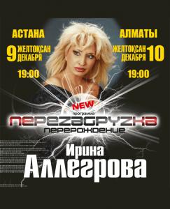 Ирина Аллегрова в Алматы