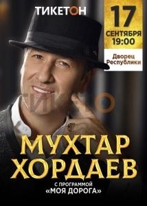 Мухтар Хордаев с программой «Моя дорога»