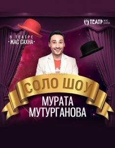 Соло-выступление Мурата Мутурганова