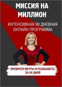 Онлайн программа «Миссия на миллион»