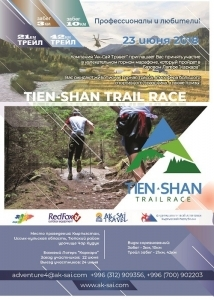 Марафон Tien-Shan Trail Race