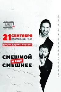 Александр Ревва и Михаил Галустян «Смешной и еще Смешнее»