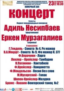 А.Несипбаев и Е.Мурзагалиев. 23 апреля