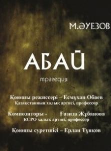 Абай (трагедия)