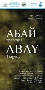 Абай (ЭКСПО)
