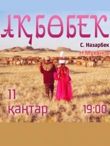 Ақбөбек (Н. Жантөрин атындағы драма театр)