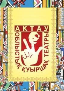 Актауский театр кукол