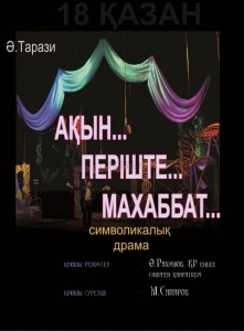 Театр афиша ауезов виа татьяна театр эстрады билеты