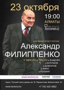 Моноспектакль Народного артиста России Александра Филиппенко
