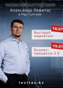 Александр Левитас в Нур-Султане. «Быстрый маркетинг» и «Бизнес-процессы 2.0»