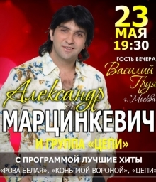 Александр Марцинкевич в Алматы