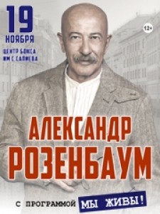 Александр Розенбаум в Караганде