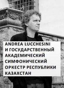 Andrea Lucchesini и Государственный академический симфонический оркестр РК