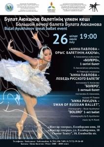 Анна Павлова - лебедь русского балета (ЭКСПО)