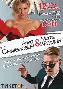 Анна Семенович и Митя Фомин в Атырау
