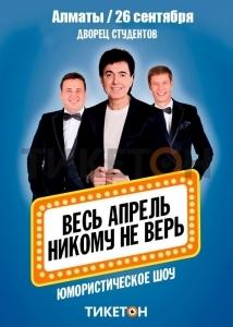 Юмористическое шоу «Весь апрель никому не верь» в Алматы