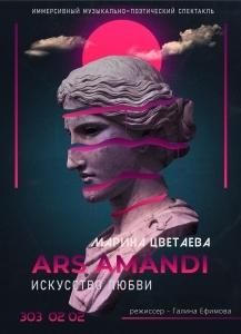 Ars Amandi. Искусство любви