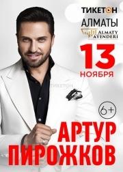 Артур Пирожков в Алматы