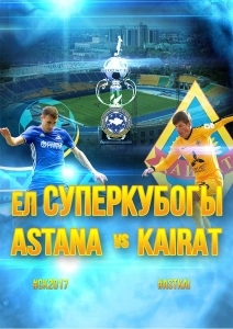 «Астана» - «Кайрат». Суперкубок Казахстана по футболу