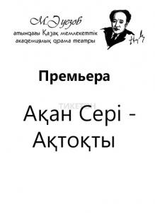 Ақан Сері - Ақтоқты