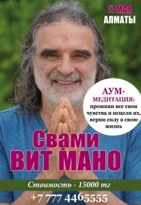 Аум-медитация с Вит Мано