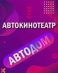 Автокинотеатр Автодом