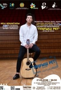 Творческий вечер под названием «Тұңғыш рет» молодого и талантливого исполнителя Аяш Абыла